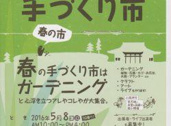 第4回浄興寺手づくり市開催