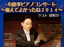 小原孝ピアノコンサート~逢えてよかったね2014