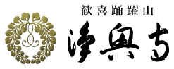 浄興寺 Logo
