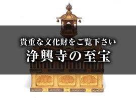 浄興寺の至宝