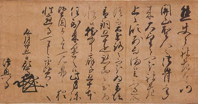 西本願寺からの分骨礼状 一幅