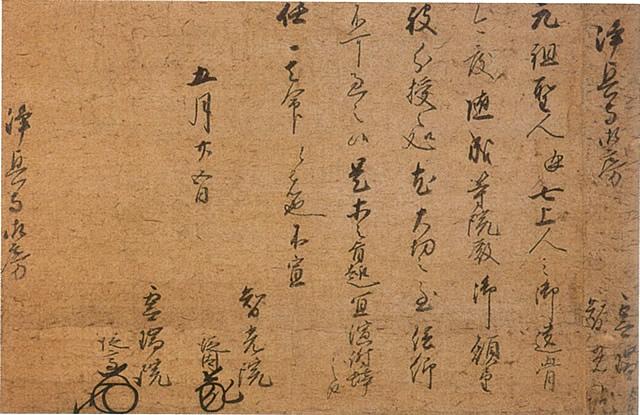 東本願寺からの分骨礼状 一幅