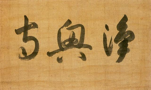 親鸞聖人筆「浄興寺」 一幅