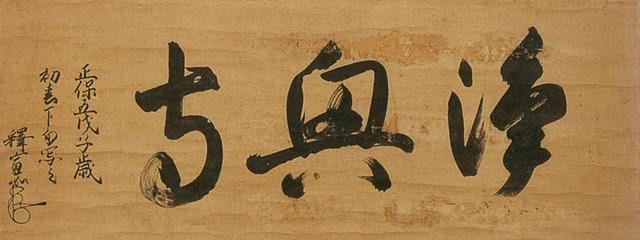 宣如上人筆「浄興寺」 一幅