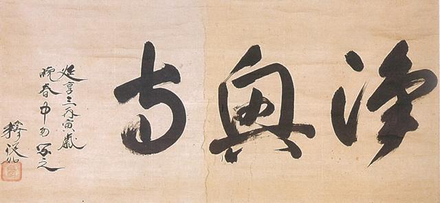 従如上人筆「浄興寺」 一幅