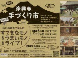 第5回浄興寺手づくり市開催