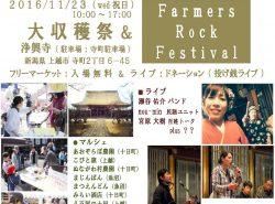 男たちのフリーマーケット 大収穫祭&Farmers Rock Festival