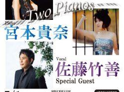 国府弘子&宮本貴奈 2台ピアノの響演