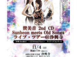 賛美音 2nd CD Sunbeon meets Old Songs ライブツアー@浄興寺