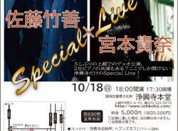 佐藤竹善×宮本貴奈Special Live