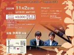 小杉真二&南雲竜太郎ピアノデュオコンサート ~2台ピアノの響演